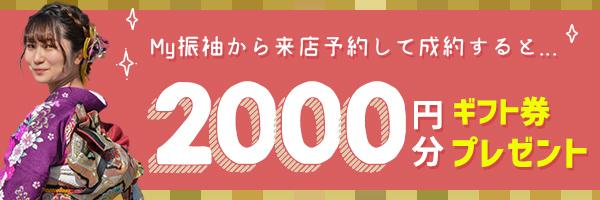 「My振袖」サイト経由で振袖を決めた方にはAmazonギフト券2,000円分プレゼント